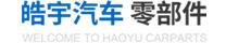 温州皓宇汽车零部件有限公司-logo